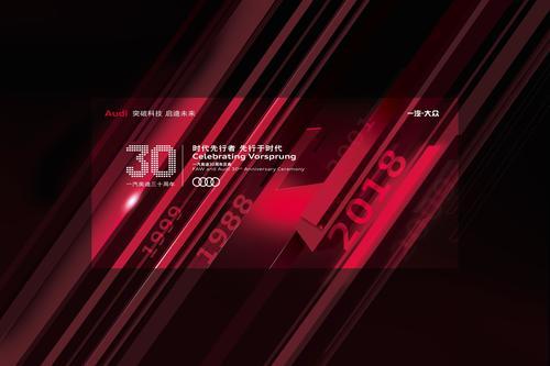 30 Jahre Partner in China:  Audi und FAW starten Modell-Offensive
